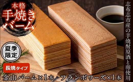 a5-110 【本格手焼き】元祖金山バームとフランボワーズのバーム(長焼タイプ)