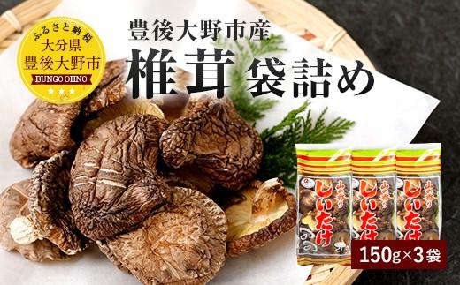015-151 大分県豊後大野市産 椎茸 袋詰 450g