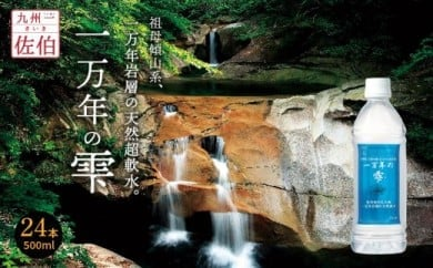 「一万年の雫」(500ml×24本)祖母傾山系、一万年岩層の天然超軟水