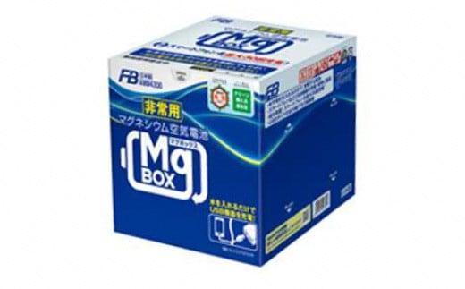 586 非常用電池「MgBOX」