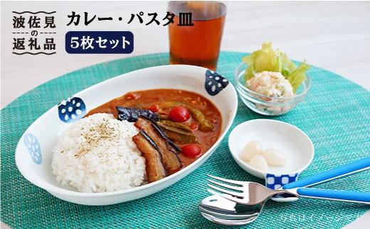 WB20 【波佐見焼】カレーパスタ皿5枚セット(レンコン柄)【和山】-1