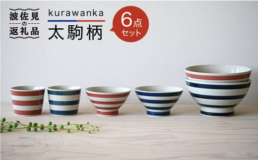 WB19 【波佐見焼】kurawanka太駒柄 6点セット【和山】-1