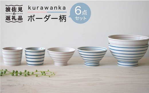 WB17 【波佐見焼】kurawankaボーダー柄 6点セット【和山】-1