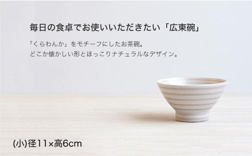 WB17 【波佐見焼】kurawankaボーダー柄 6点セット【和山】-2