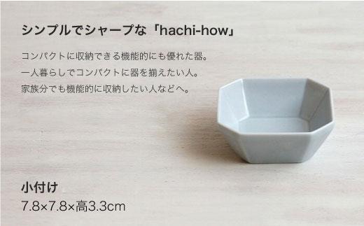 WB23 【波佐見焼】HACHI-how6点セット うす瑠璃&青磁【和山】-2