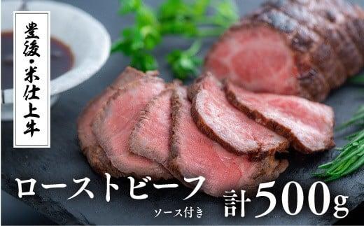 D4-41 豊後・米仕上牛ローストビーフ2本(計500g・ソース付)