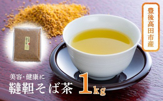 C-106 豊後高田産 韃靼そば茶(1kg)