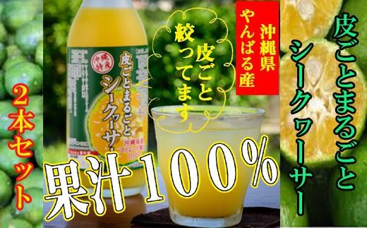 【果汁100%】皮ごとまるごとシークワーサー500ml×2本セット
