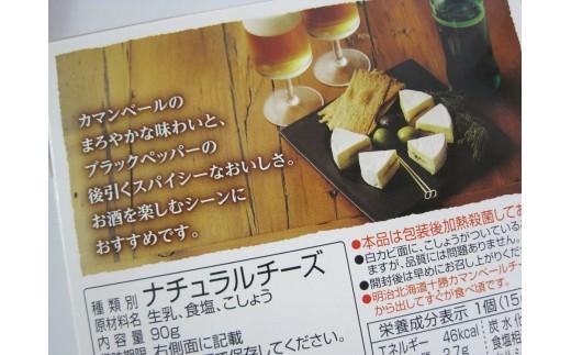 十勝 カマンベール チーズ レシピ