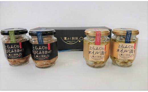 【B3-008】とらふぐの贅沢ふりかけ2種&とらふぐオイル漬け2種