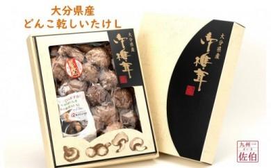 品質・生産量ともに日本一!日本産原木育ち!大分県産どんこ乾しいたけL
