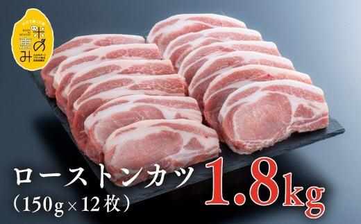 E-29  中川さんちの米の恵み豚ローストンカツ(150g×12枚)