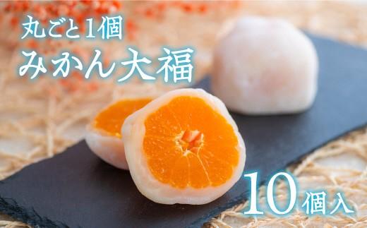 C-113 (10個入)みかん大福【先行予約】