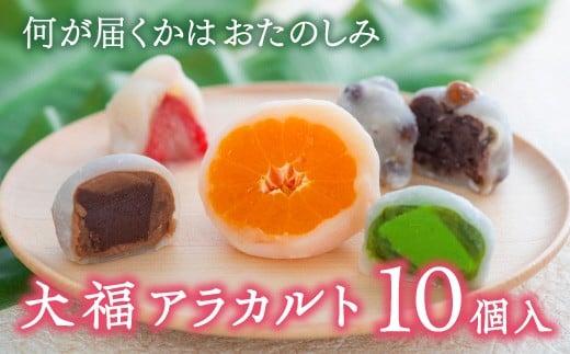 B4-97 大福アラカルト(10個入)
