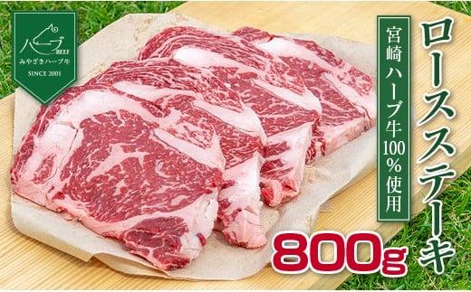 <宮崎ハーブ牛>ロースステーキ800g(200g×4枚)※90日以内出荷【D49】