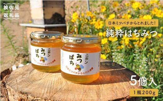 日本蜜蜂の純粋はちみつ 5個セット [MD02]