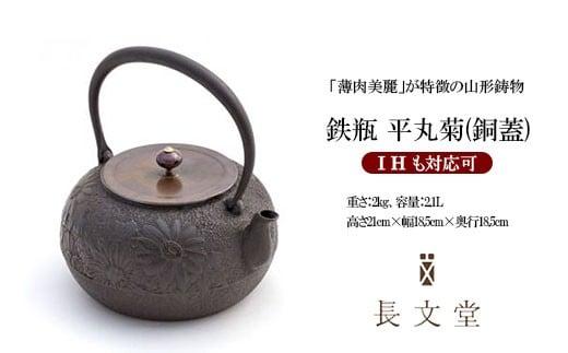 FY98-315 鉄瓶 平丸菊(銅蓋)