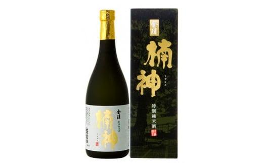 特別純米酒 楠神 720ml 2本セット【A-38】
