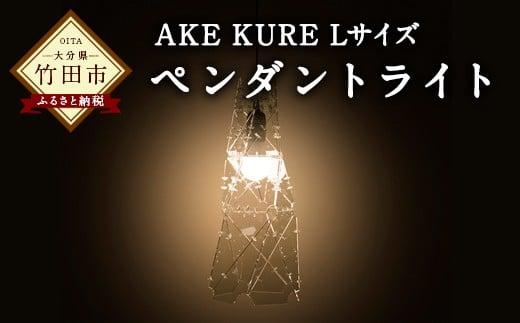 AKE KURE-ペンダントライト- Lサイズ