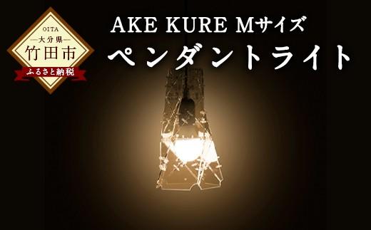 AKE KURE-ペンダントライト- Mサイズ