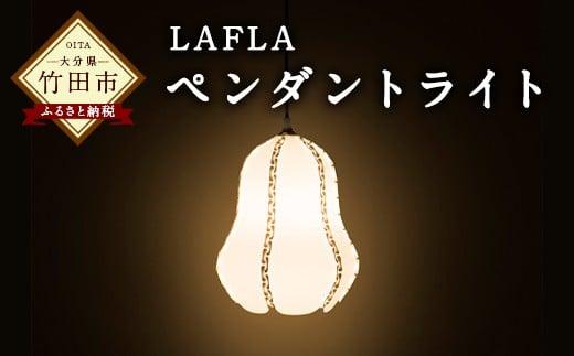 LAFLA-ペンダントライト