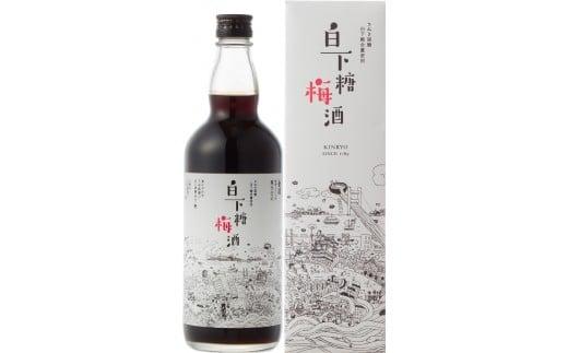 白下糖梅酒 720ml 2本セット【A-39】