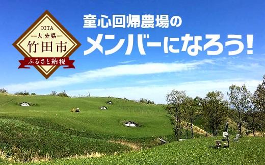【童心回帰農場】 10年メンバー権