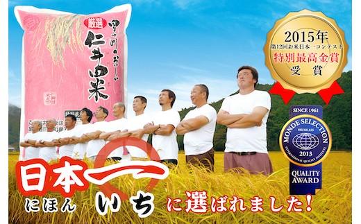 日本一に選ばれたお米です。