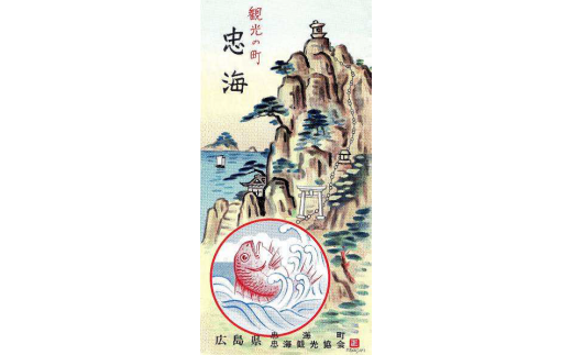 古くから鯛の好漁場として知られ、旧忠海町時代の観光パンフレットにも鯛が描かれています。