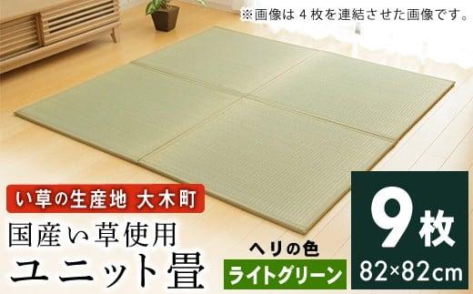 02-BC-0103・ユニット畳「あぐら」9枚セット(ライトグリーン)