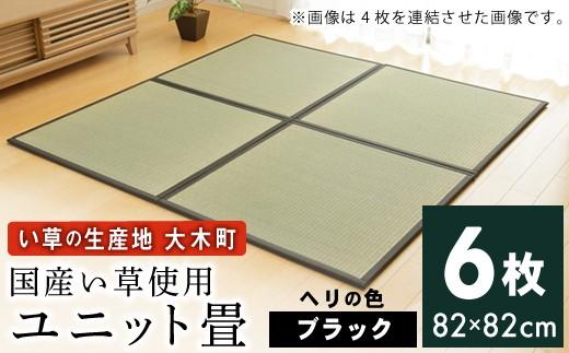 02-AW-0104・ユニット畳「あぐら」6枚セット(ブラック)