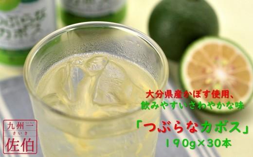 大分県産かぼす使用、飲みやすいさわやかな味 「つぶらなカボス」つぶらなカボス130g×30本