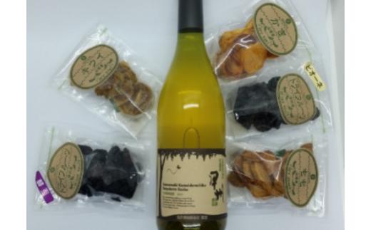 2104 自社農園甲州ワインと山梨産ドライフルーツのおつまみセット