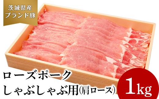 36-16 茨城県産ブランド豚ローズポークしゃぶしゃぶ用(1kg)