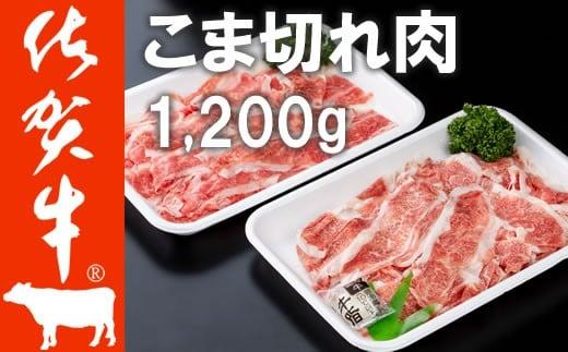 佐賀牛 細切れ肉 1,200g (300g×4パック) 満腹セット すき焼き肉 しゃぶしゃぶ