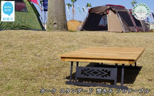CAMPOOPARTS オーク スタンダード 焚き火 ソロテーブル Oak standard solo table 【キャンプ用品】
