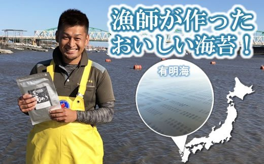 海苔師直売!有明産 焼のり・塩のりセット(4袋)佐賀 有明 こだわり海苔