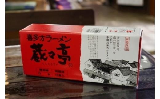 蔵々亭 喜多方ラーメンセット