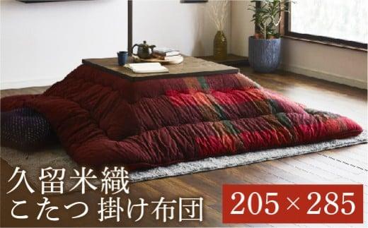 02-CB-0102・久留米織こたつ掛布団(205×285)(レッド)