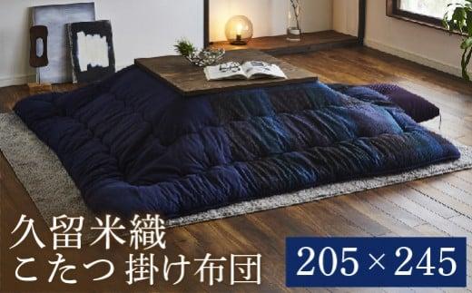 02-BJ-0101・久留米織こたつ掛布団(205×245)(ブルー)