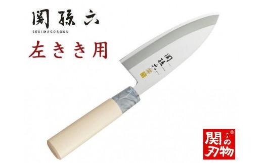 関孫六銀寿ST和包丁出刃150mm 【左きき用】 H15-10
