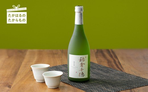 特産品番号44 宮崎県産米使用 日本酒「穂倉千徳」セット