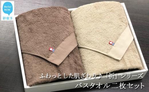 【Hello!NEW タオル】バスタオル二枚セット 「祈」シリーズ