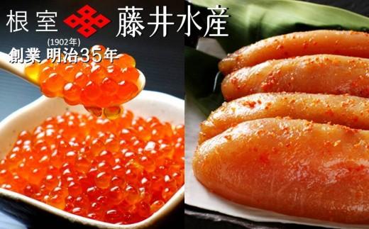D-42049 【北海道根室産】<鮭匠ふじい>いくら醤油漬800g・辛子明太子1kg