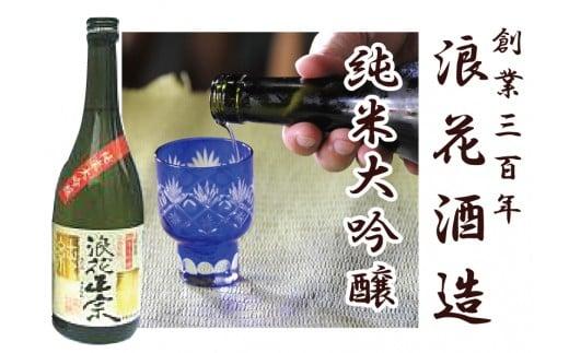 日本酒 浪花正宗 純米大吟醸720ml 1本_0123