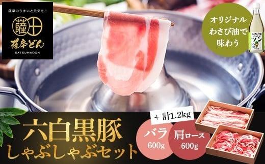 A-802薩摩どん 六白黒豚しゃぶしゃぶ 5~7人前 鹿児島県産【オリジナル調味料付】