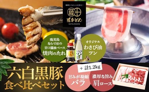 A-808 薩摩どん 六白黒豚しゃぶしゃぶ&焼肉セット 各2~4人前 鹿児島県産【オリジナル調味料・たれ付】