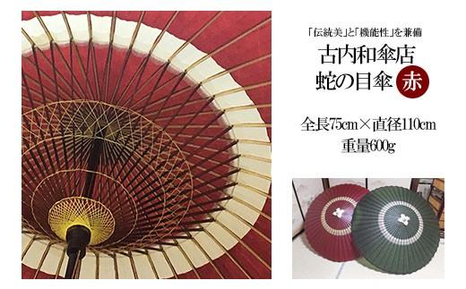 FY98-365 古内和傘店 蛇の目傘 (赤) (全長75直径110cm)