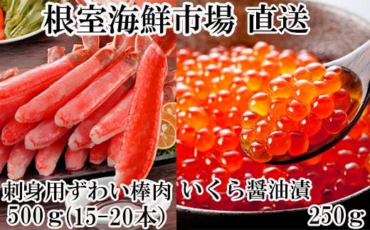 B-14018 刺身用ずわいがに棒肉500g、いくら醤油漬け(鮭卵)250g