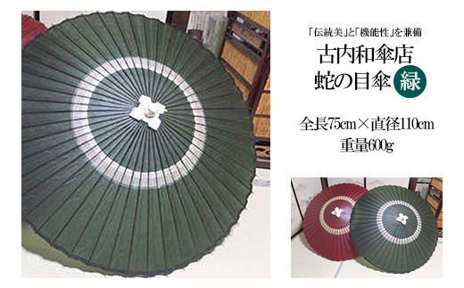 FY98-366 古内和傘店 蛇の目傘 (緑) (全長75直径110cm)
